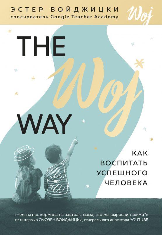 The Woj Way — Как Воспитать Успешного Человека